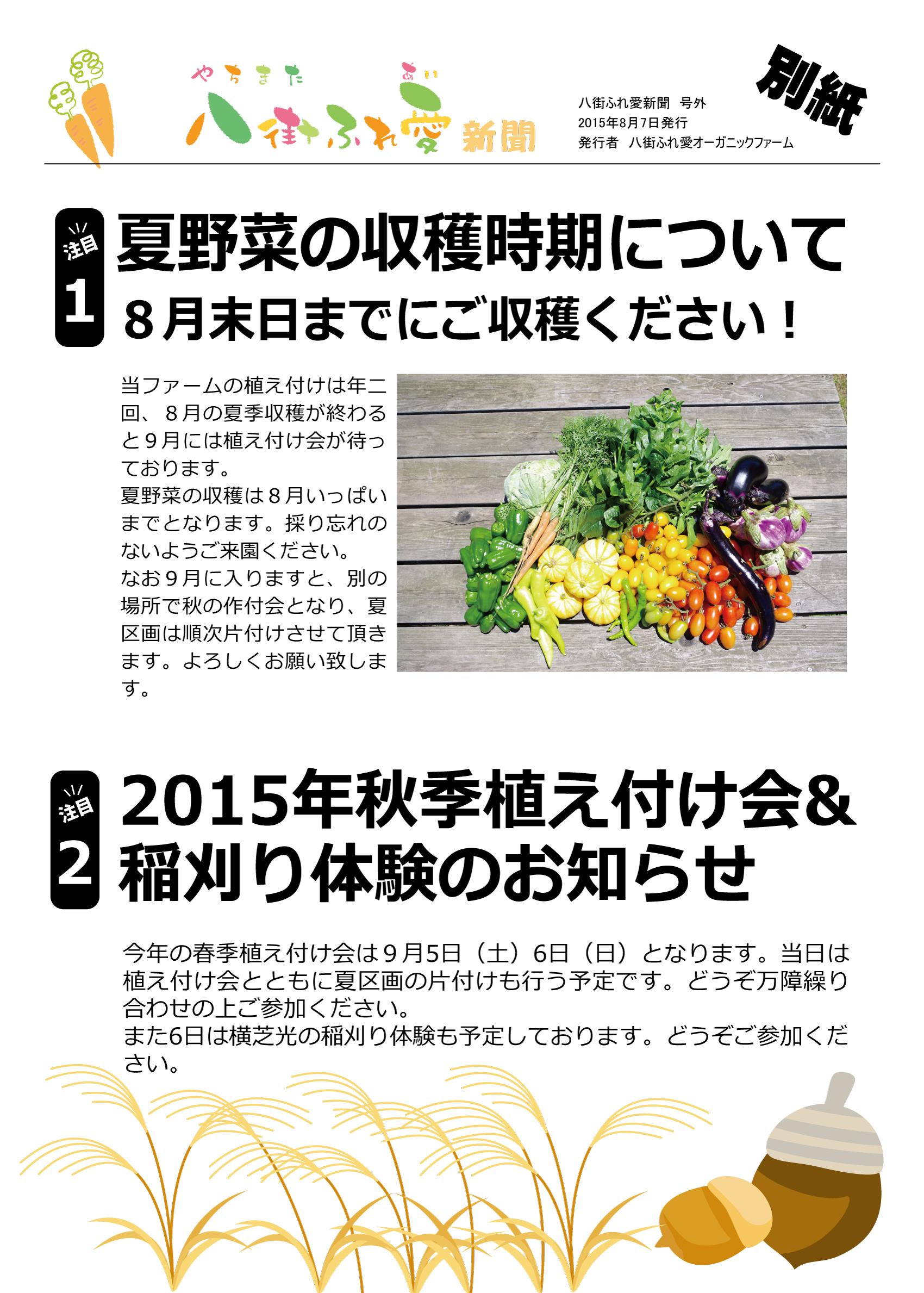 夏野菜の収穫時期について 2015年秋季植え付け会&稲刈り体験のお知らせ