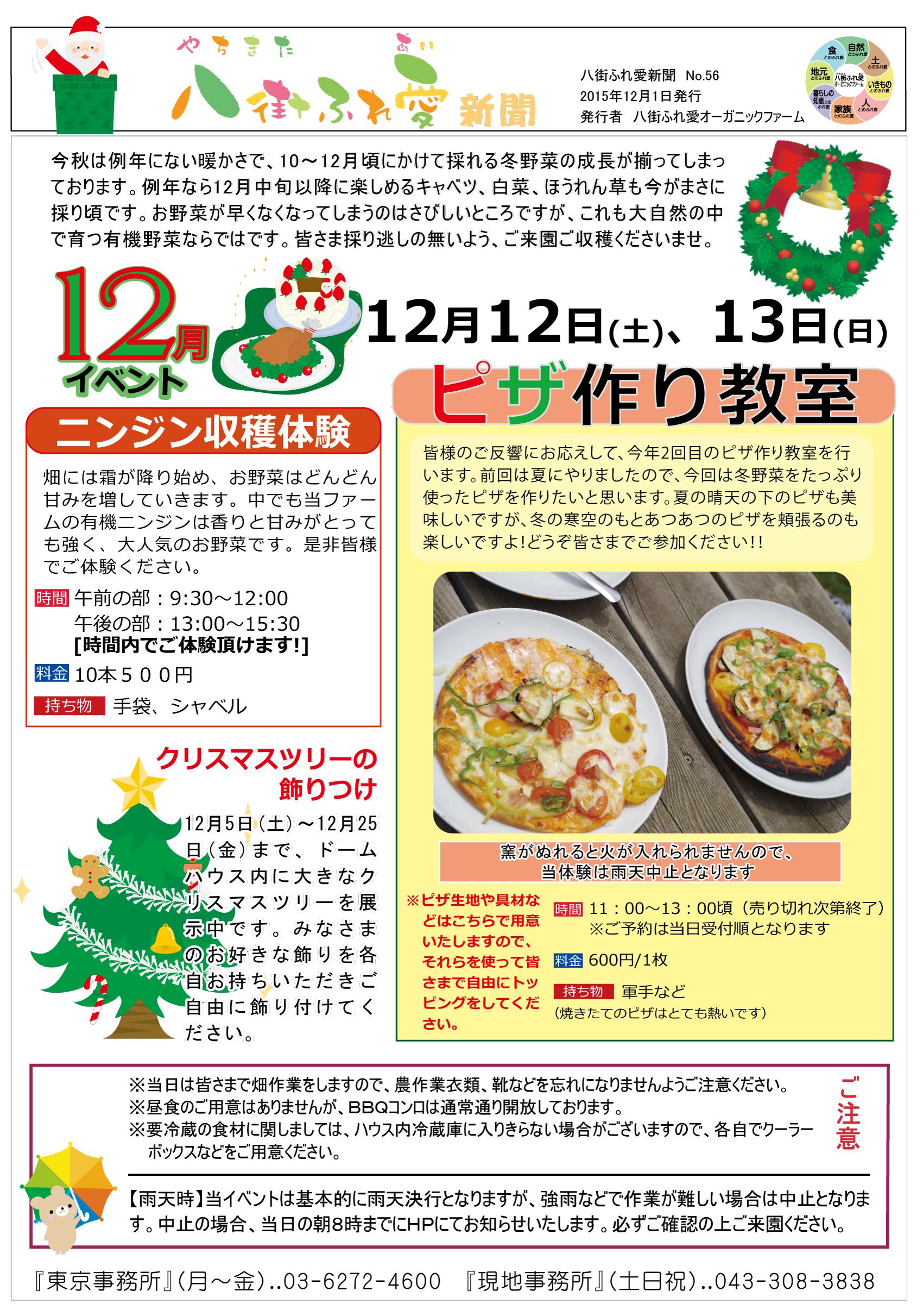 12月イベント ピザ作り教室
