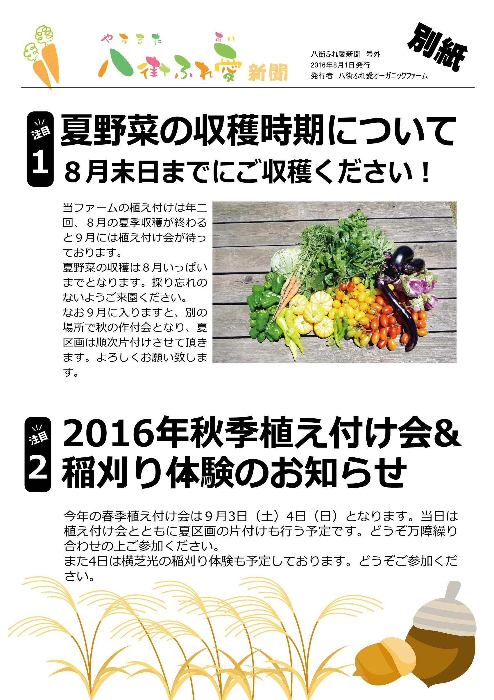 夏野菜の収穫時期について 2016年秋季植え付け会&稲刈り体験のお知らせ