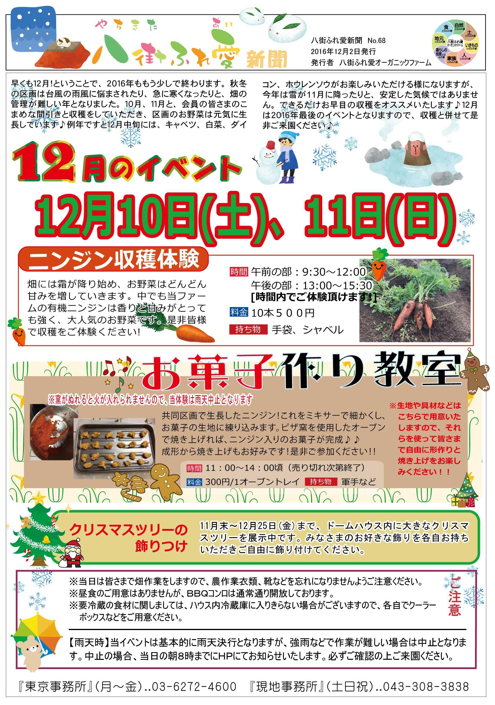 12月のイベント、12月10日(土)、11日(日)お菓子作り教室