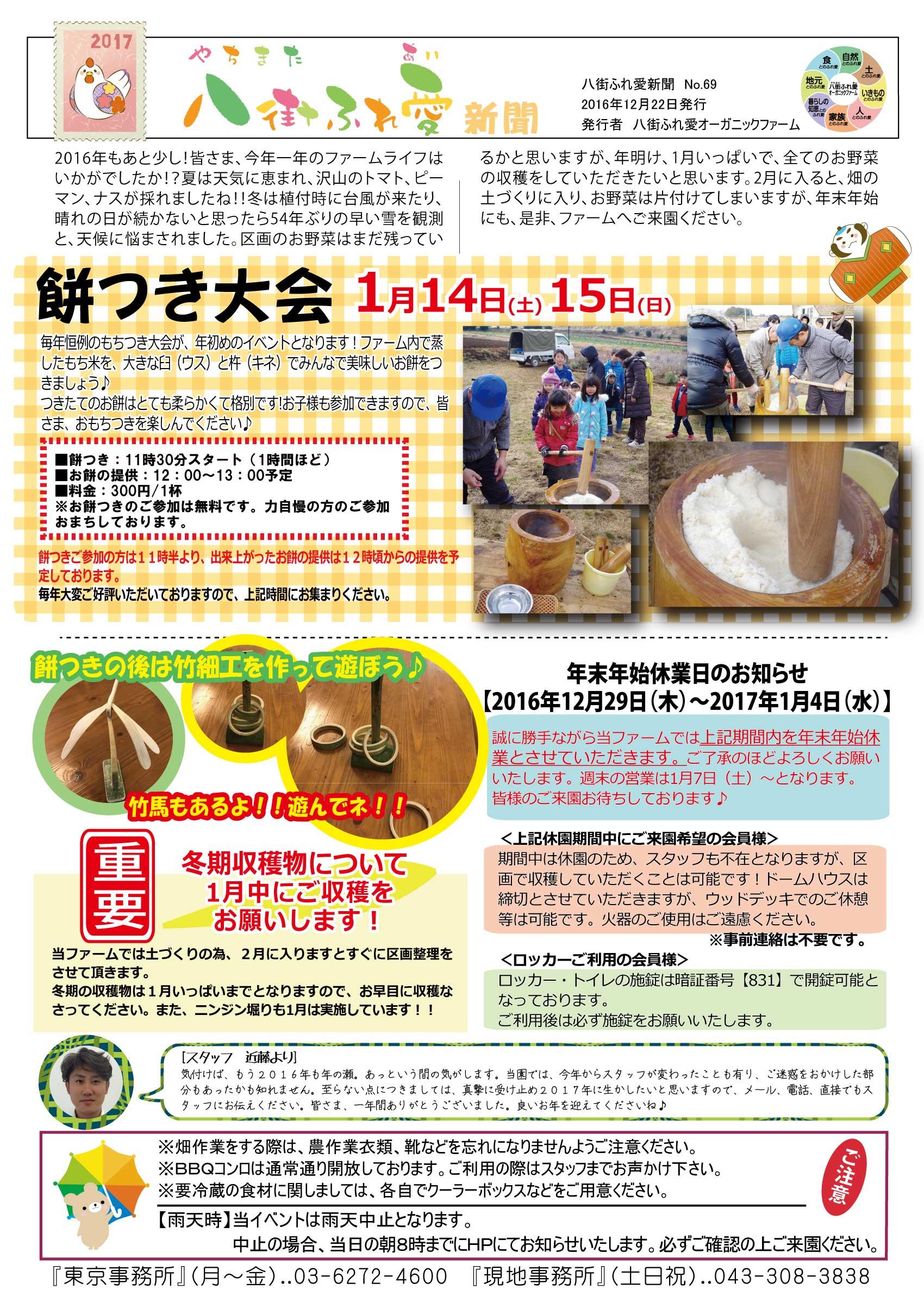 餅つき大会 毎年恒例のもちつき大会が年初めのイベントとなります!ファーム内で蒸したもち米を大きな臼(ウス)と杵(キネ)でみんなで美味しいお餅をつきましょう♪