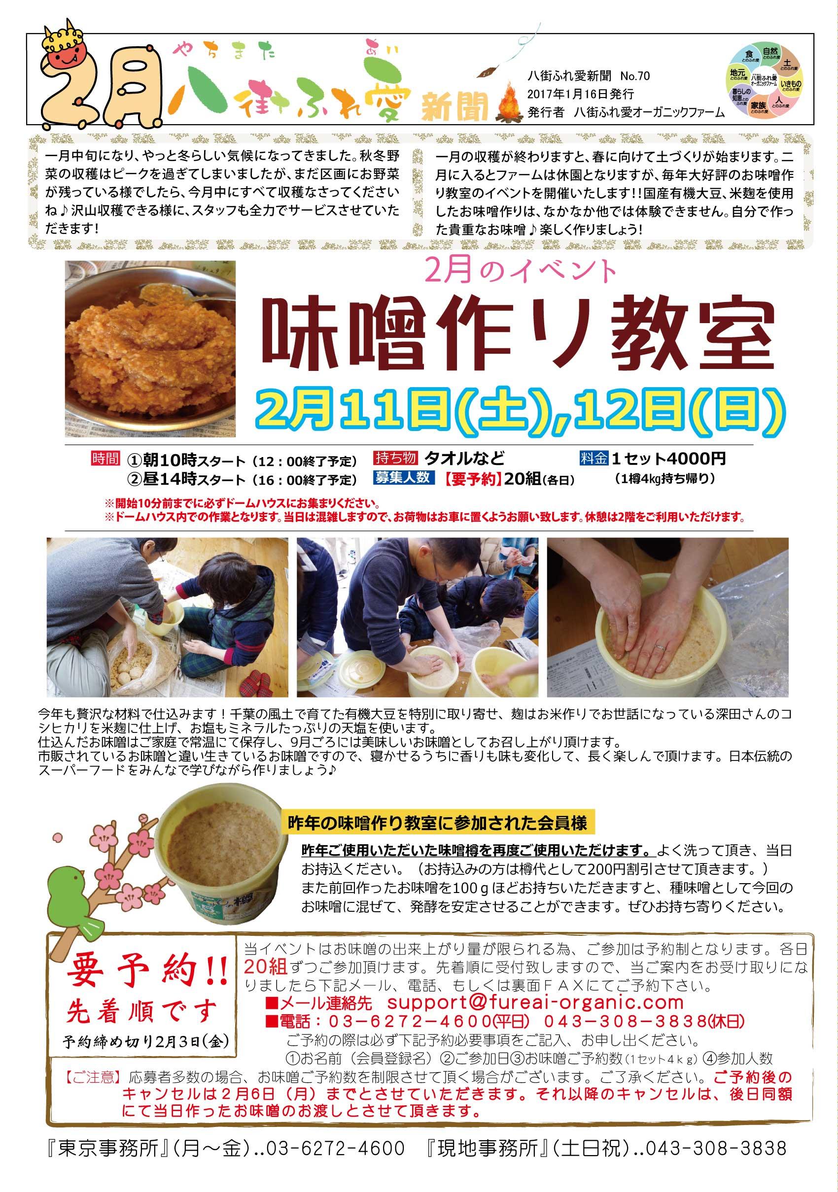 味噌作り教室 2月11日(土)、12日(日)